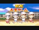 【実況】 4 人 で 人 生 ゲ ー ム E X   #2