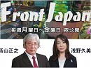 【Front Japan 桜】南北朝鮮の「抱きつき