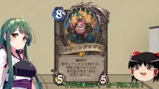 【Hearthstone】ずん子のワンキル研究所4