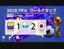 W杯 日本の劇的勝利に衝撃!コロンビア代表も大迫選手を称賛!