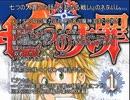 七つの大罪272話「永劫なる戦い」のネタバレ