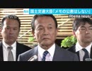 """石井国土交通大臣「公表しない」 森友学園事件で""""賃料引き下げメモ""""巡り"""
