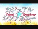 カジュアル☆シンフォニー 1話「混ぜるな危険」