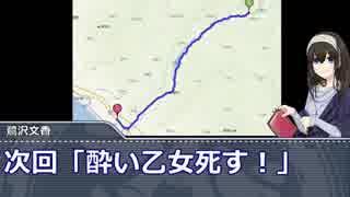 ハナタレラガールズ#27 「酔い乙女が日