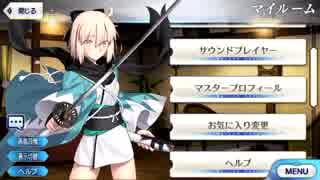 【FGO】沖田総司から坂本竜馬への 新マイルームボイス「ぐだぐだ帝都聖杯奇譚」【Fate/Grand Order】