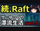 続【Raft】ザ・ゆっくり漂流生活part.5
