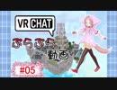 【VRChat】ぶらぶら動画【#05】