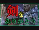 弓戦士で「Dragon Age: Origins」を実況プレイ Part82