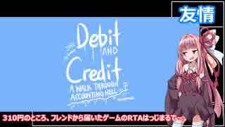 【310円】登山ゲーDebit And Credit RTA_00:41.60