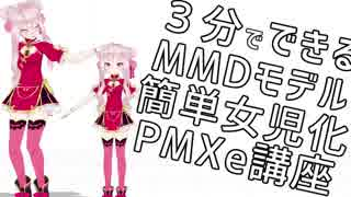 MMDモデルを手軽にジョジ(ちび・ロリ・幼女・ショタ)化しよう!!