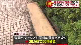 """川崎市で""""在日コリアン差別""""の落書き多数"""