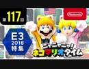 ニャニャニャ! ネコマリオタイム 第117回(E3 2018特集)