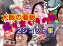 早川亜希動画#523≪撮りまくり!大阪ド派手な看板と2ショット集≫