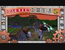 【Minecraft】二人で気ままな工業生活S2 part26【ゆっくり実況】