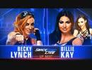【WWE】ベッキー・リンチvsビリー・ケイ【SD 6.19】