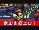 【ゆっくり実況】最弱投手でマイライフpart51【パワプロ2017】