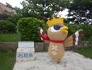 【ゆっくり】徒歩で日本一周part338【那覇→石垣】