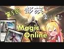 【MTG】第5回 部族で楽しむマジックオンライン【天使】