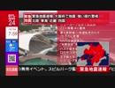 2018.06.18 緊急地震速報発令時の様子(日テレNEWS24)