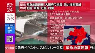 2018.06.18 緊急地震速報発令時の様子(