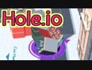 俺の穴がどんどん拡張されていく【Hole.io】実況