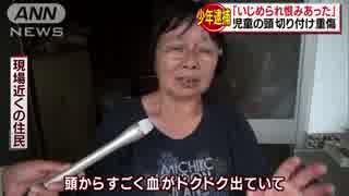 静岡児童襲撃 「学校でいじめられた恨み」18歳少年