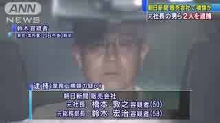 朝日新聞販売会社で横領か 元社長ら2人を逮捕