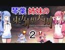 【VOICEROID実況】琴葉姉妹の対戦記録2【東方非想天則】