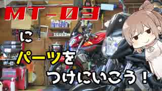 【MT-03】ささらん車載でpart18 バイクにパーツをつけにいこう!【パーツ交換】