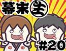 [会員専用]幕末生 第20回(ボツ茶番SP)