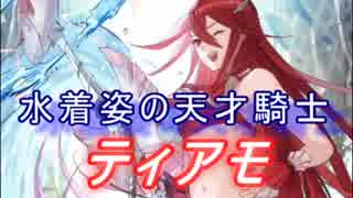 【FEヒーローズ】夏、来たる - 水着姿の天才騎士 ティアモ特集