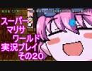 【実況】スーパーマリサワールドでStylishプレイを魅せよう -その20-