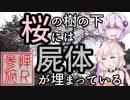 【結月ゆかり】「長野にお花見行くよ!上」  参拝旅R【ONE】