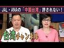 【台湾CH Vol.238】「中国台湾」と呼ぶな!台湾政府がJALとANAに抗議と訂正要求[桜H30/6/21]