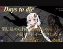 【7Days to die】閉じ込められたあかりちゃんと縛りプレイ~やさしめ~part2【α16】