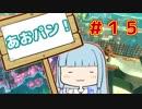 【HoB】葵「ロケットパンチ!」#15【VOICEROID実況プレイ】