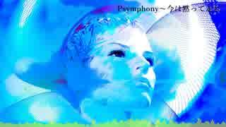 【オリジナル曲】Psymphony ~今は黙って走れ