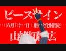 【人力刀剣乱舞】ヒーローになるための歌【山姥切国広】