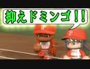 【パワプロ2018】最弱チームから日本一を目指すよpart20【ゆっくり実況】