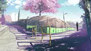【新海誠】秒速5センチメートル × 惜春賦
