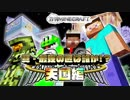 【日刊Minecraft】真・最強の匠は誰か!?天国編!絶望的センス4人衆がMinecraftをカオス実況#1