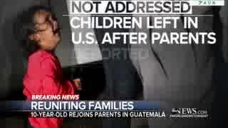 不法移民の子供引き離し Mediaの凄まじい