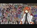 日刊トップテン!VOCALOID&something【日刊ぼかさん2018.06.21】