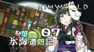 【RimWorld】琴葉氷海  遭難記 7頁【VOI