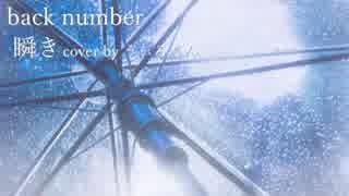 瞬き 歌ってみた 【うぃる】 thumbnail