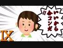 合コン女子(33)の企業分析【9】
