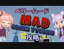 【VOICEROID】Mad Games Tycoon ベリーハード攻略実況 Part3【結月ゆかり】【琴葉茜】