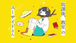 放課後、教室のスーサイドさん/ぽてfeat.