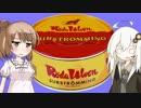 【雑学研究クラブ】缶詰のおはなし