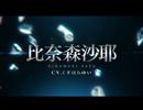 『DeepOne』キャラクター紹介PV Vol.3 比奈森沙耶
